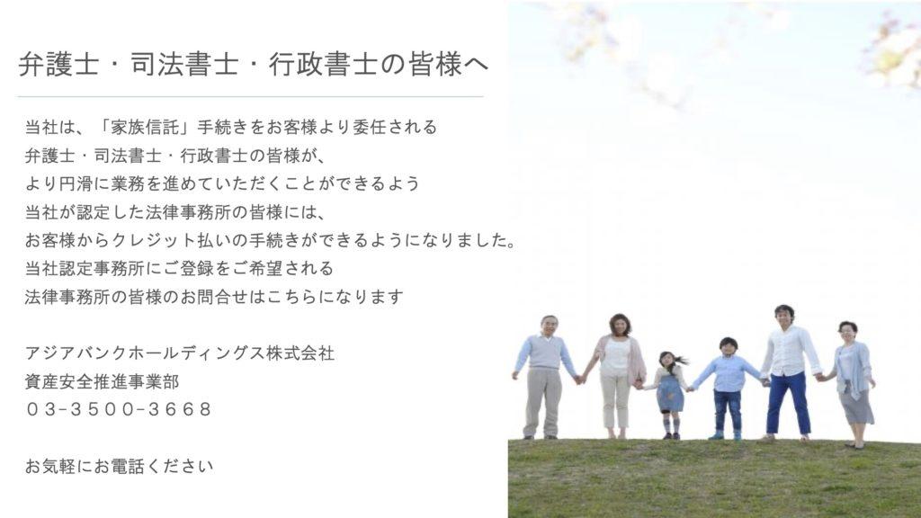 family trust 1