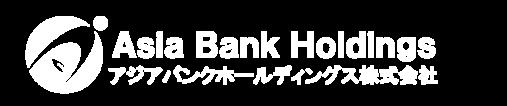 アジアバンクホールディングス株式会社